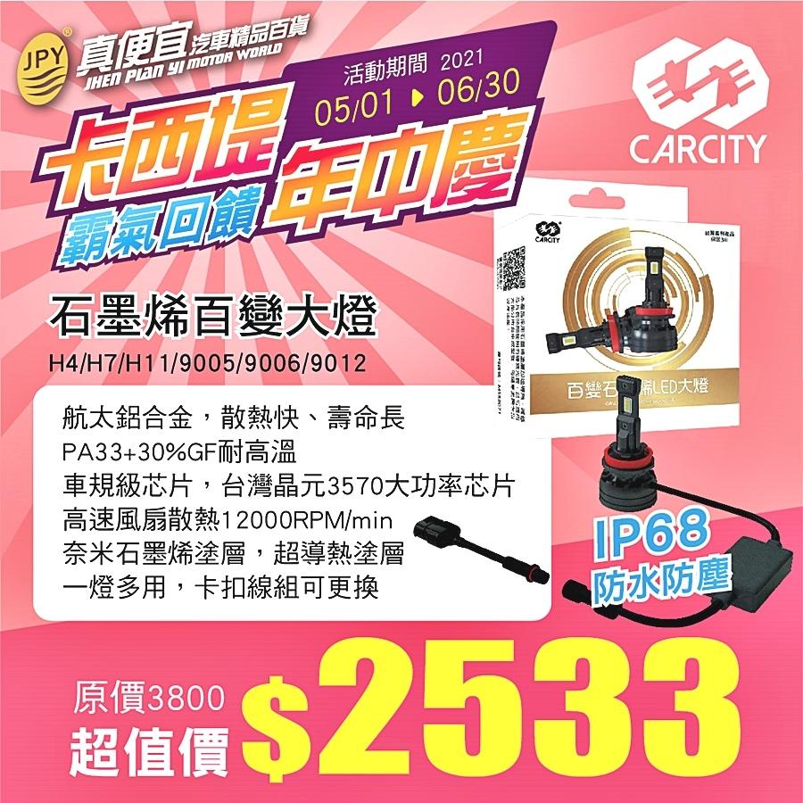 20210429-卡西堤5月促銷活動-09.jpg