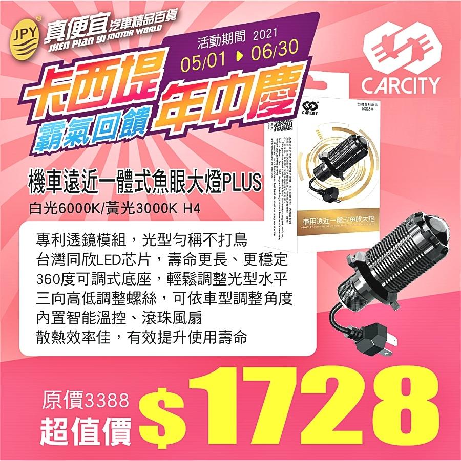20210429-卡西堤5月促銷活動-13.jpg
