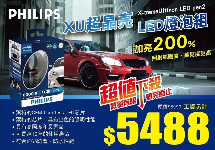 20210121-飛利浦超晶亮LED 900.jpg