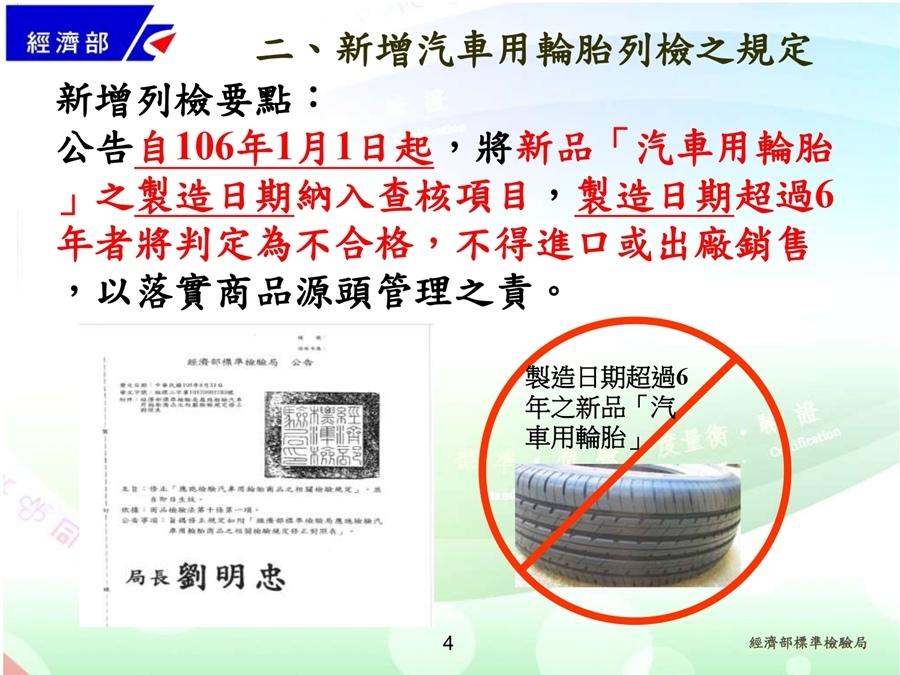 11001-02 026 tire  900.jpg