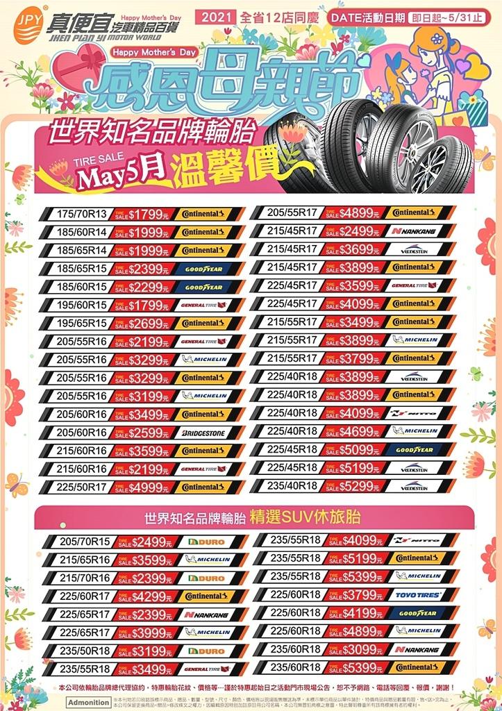 01-5月輪胎(無花紋)修正.jpg