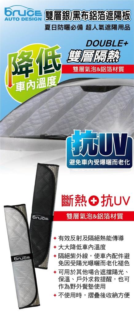 抗UV遮陽板.jpg
