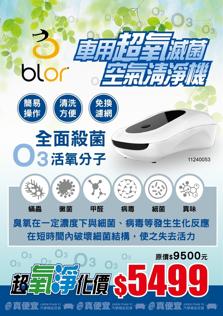 BLOR OASIS 車用超氧滅菌空氣清淨機(白)_11240053_20191120_01_900.jpg