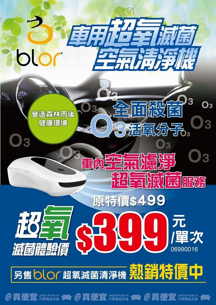 BLOR OASIS 車用超氧滅菌空氣清淨機(白)_11240053-20210521-04-900.jpg
