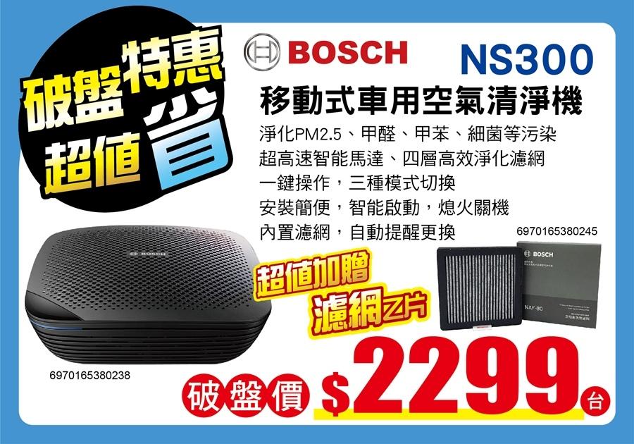 20210525-BOSCH NS300-900.jpg