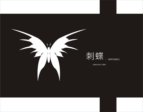 刺蝶 - 0.jpg