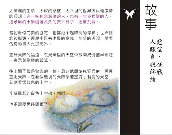 刺蝶 - 2.jpg