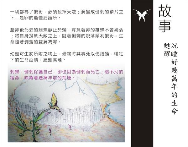 刺蝶 - 4.jpg
