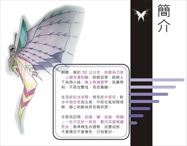 刺蝶 - 6.jpg