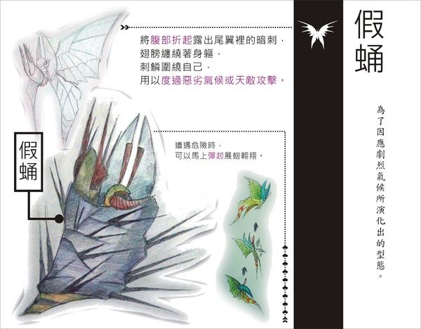 刺蝶 - 17.jpg