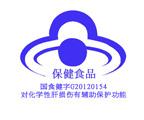 中國保健食品藍帽子認證字G20120154號