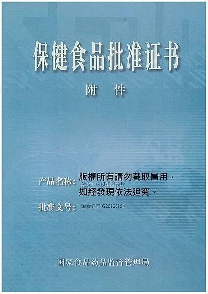 健安丰久仙(椇杞丹參片)中國國食健字G20120154號批准文