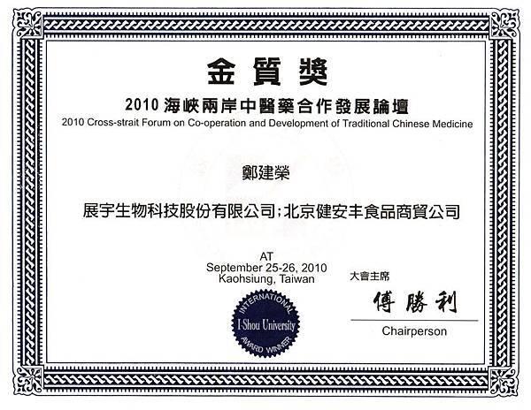 展宇生物公司與北京健安丰公司優良產品金質獎