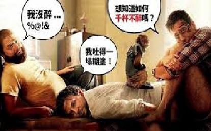 健安丰久仙(椇杞丹參片)解酒、解宿醉、排毒、解毒、預防酒精乾,脂肪肝、肝硬化,最強解酒藥