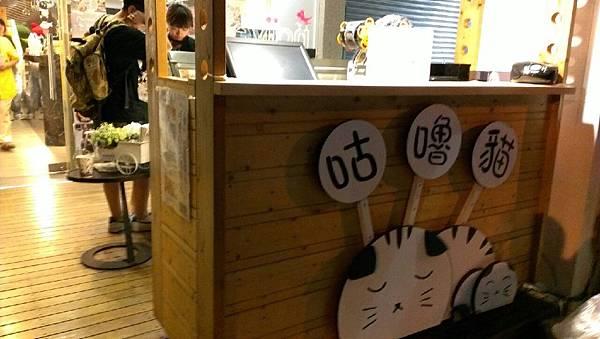 咕嚕貓咖啡_5982