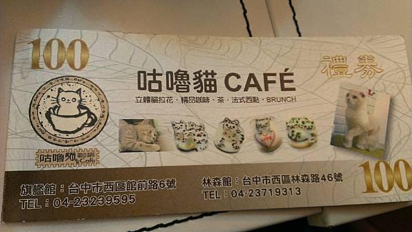 咕嚕貓咖啡_6781