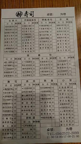 20160317柿壽司_7823