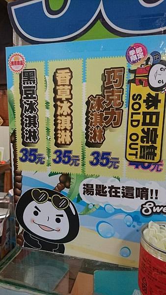 果風巧克力+大同醬油+魚露 觀光_6543