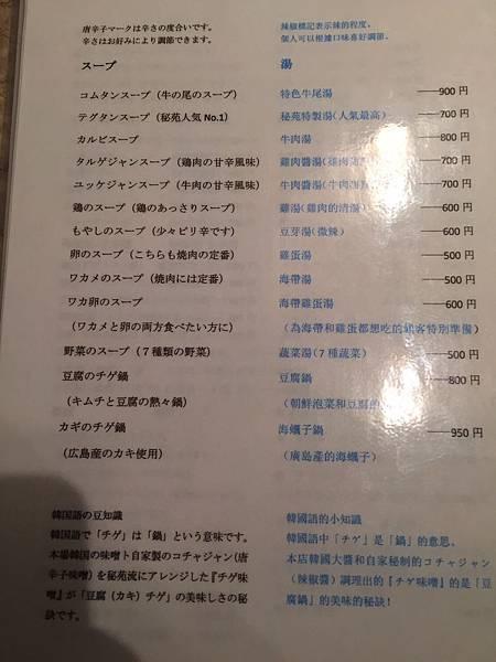 20161116 日本第三天_4341