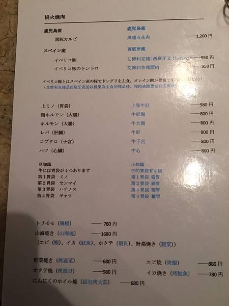 20161116 日本第三天_4899