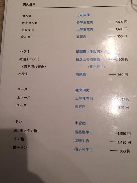 20161116 日本第三天_9070