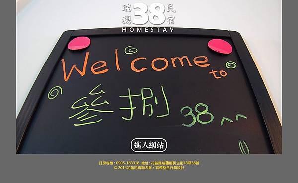 花蓮民宿聯名網-瑞穗38民宿