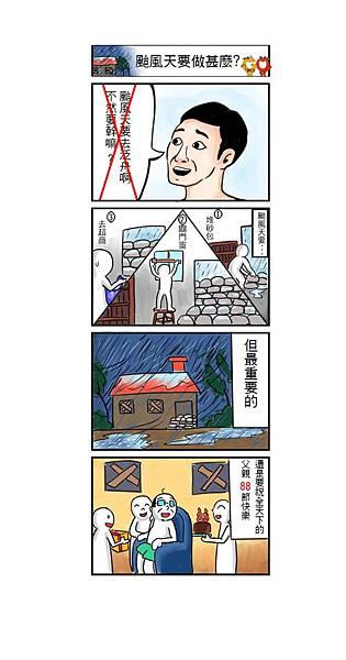 【花蓮民宿聯名網-真橙整合行銷-新生報-菓菓漫畫塗鴉】 颱風天要做甚麼?