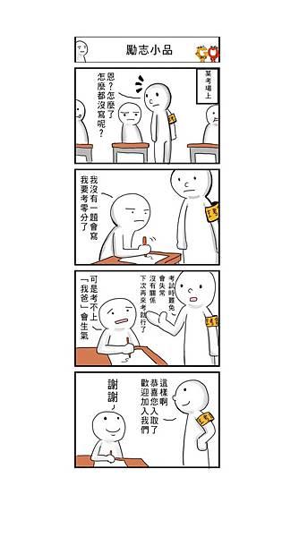 【花蓮民宿聯名網-真橙整合行銷-新生報-菓菓漫畫塗鴉】 勵志小品