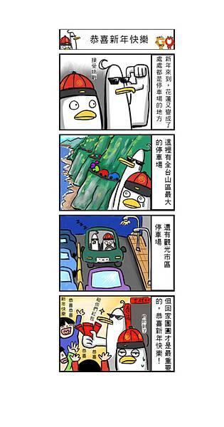 【花蓮民宿聯名網-真橙整合行銷-新生報-菓菓漫畫塗鴉】恭喜新年快樂