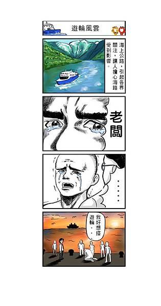 【花蓮民宿聯名網-真橙整合行銷-新生報-菓菓漫畫塗鴉】郵輪風雲