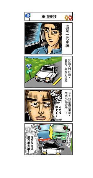 【花蓮民宿聯名網-真橙整合行銷-新生報-菓菓漫畫塗鴉】車道競技
