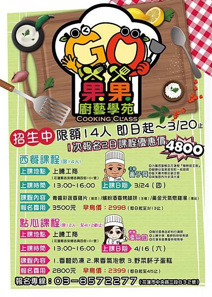 廚藝教【花蓮民宿聯名網-菓菓廚藝教室】