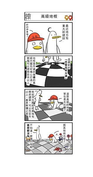 【花蓮民宿聯名網-真橙整合行銷-新生報-菓菓漫畫塗鴉】 高級地板