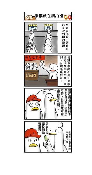 【花蓮民宿聯名網-真橙整合行銷-新生報-菓菓漫畫塗鴉】車票就在網拍裡