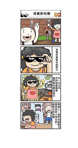 【花蓮民宿聯名網-真橙整合行銷-新生報-菓菓漫畫塗鴉】母親節快樂