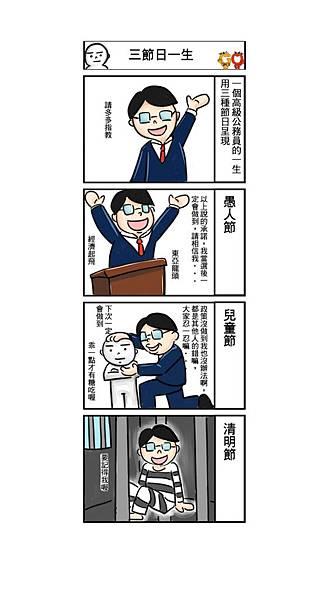 【花蓮民宿聯名網-真橙整合行銷-新生報-菓菓漫畫塗鴉】三節日一生