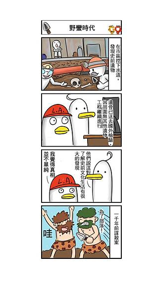 【花蓮民宿聯名網-真橙整合行銷-新生報-菓菓漫畫塗鴉】野蠻時代