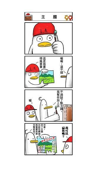 【花蓮民宿聯名網-真橙整合行銷-新生報-菓菓漫畫塗鴉】主題