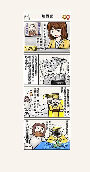 【花蓮民宿聯名網-真橙整合行銷-新生報-菓菓漫畫塗鴉】煙霧彈