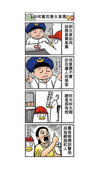 【花蓮民宿聯名網-真橙整合行銷-新生報-菓菓漫畫塗鴉】如何買花東火車票