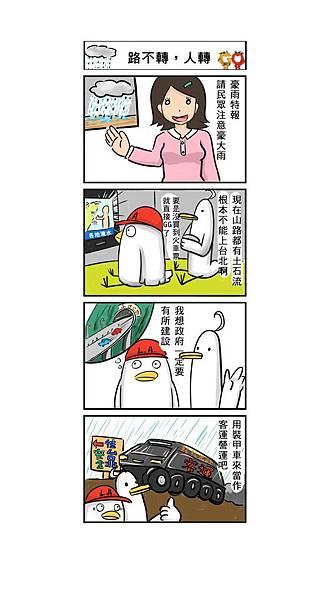 【花蓮民宿聯名網-真橙整合行銷-新生報-菓菓漫畫塗鴉】路不轉,人轉