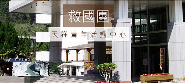 救國團天祥青年活動中心 – 救國團天祥青年活動中心.png