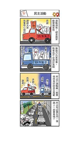 民主風範0901.jpg