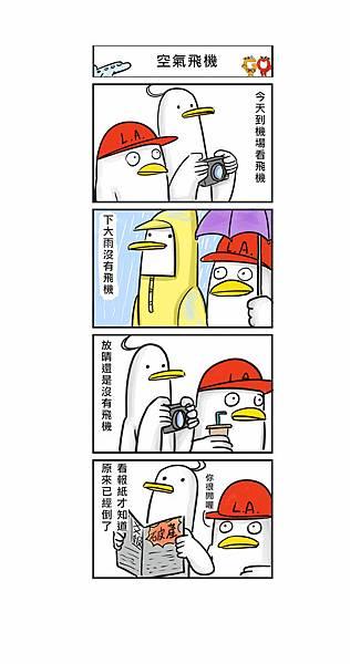 空氣飛機.jpg