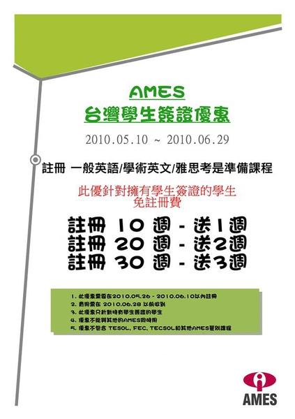 AMES Taiwan SVH Specials May 2010.jpg