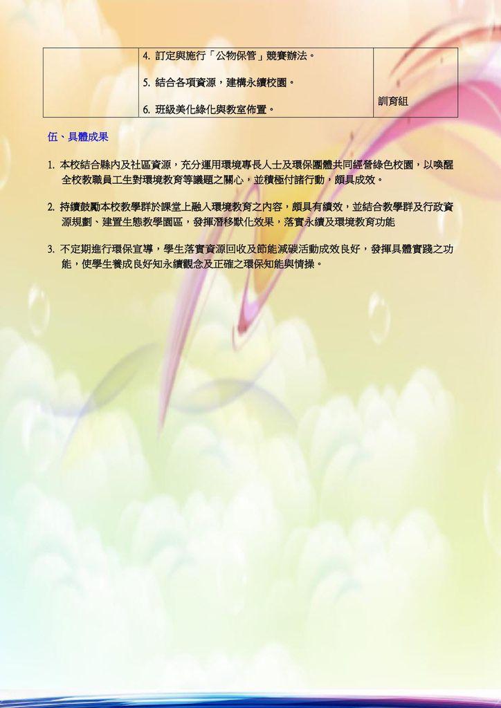 屏東縣立九如國民中學103年度學校環境教育實施計畫-3.jpg