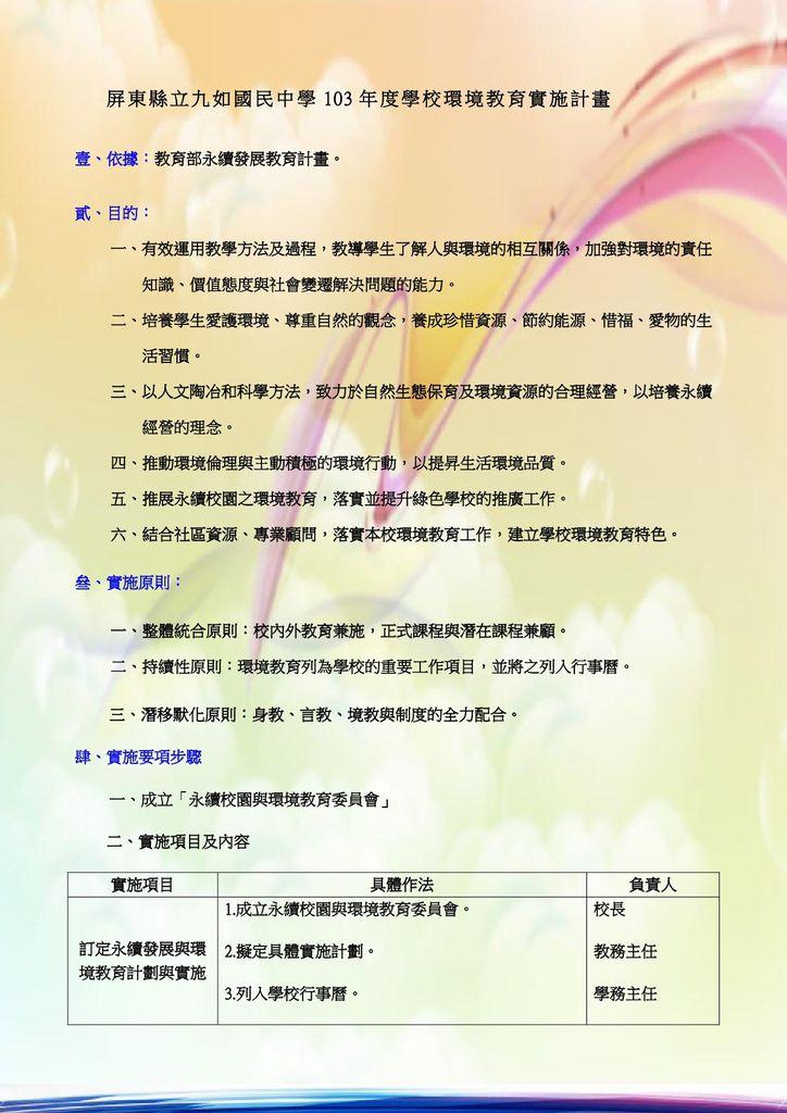 屏東縣立九如國民中學103年度學校環境教育實施計畫-1.jpg