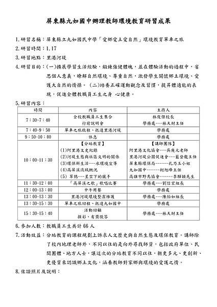 屏東縣九如國中辦理教師環境教育研習成果里港河堤-1.jpg