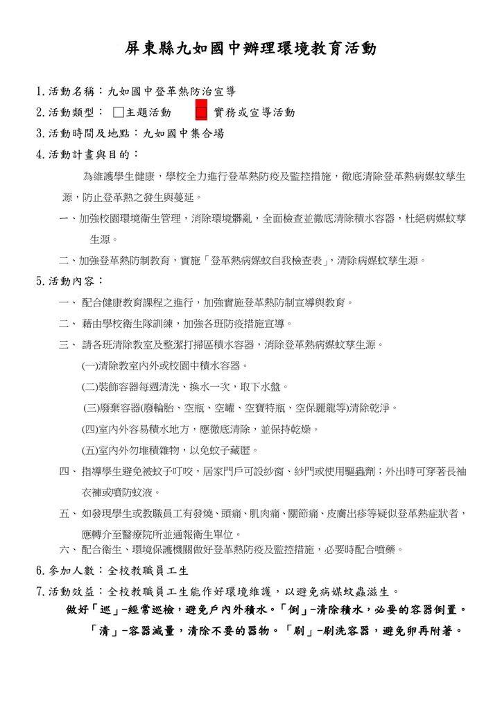 屏東縣九如國中辦理環境教育活動登革熱-1.jpg