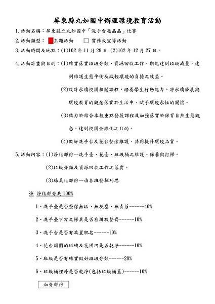 屏東縣九如國中辦理環境教育活動亮晶晶-1.jpg